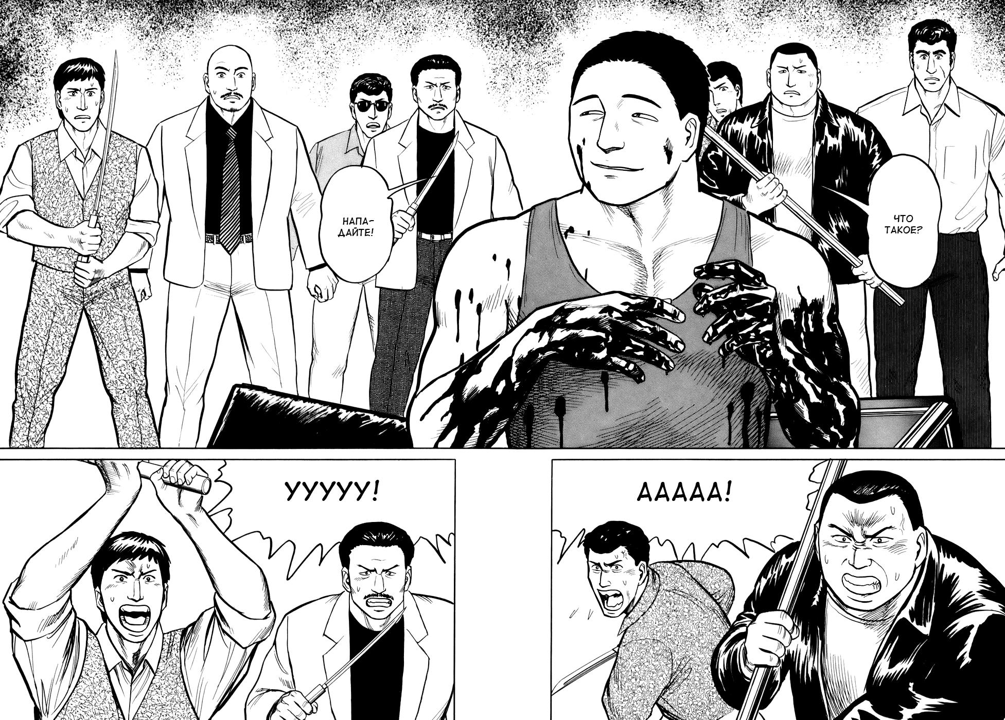 Манга Паразит / Parasite - Том 4 Глава 27 Страница 14