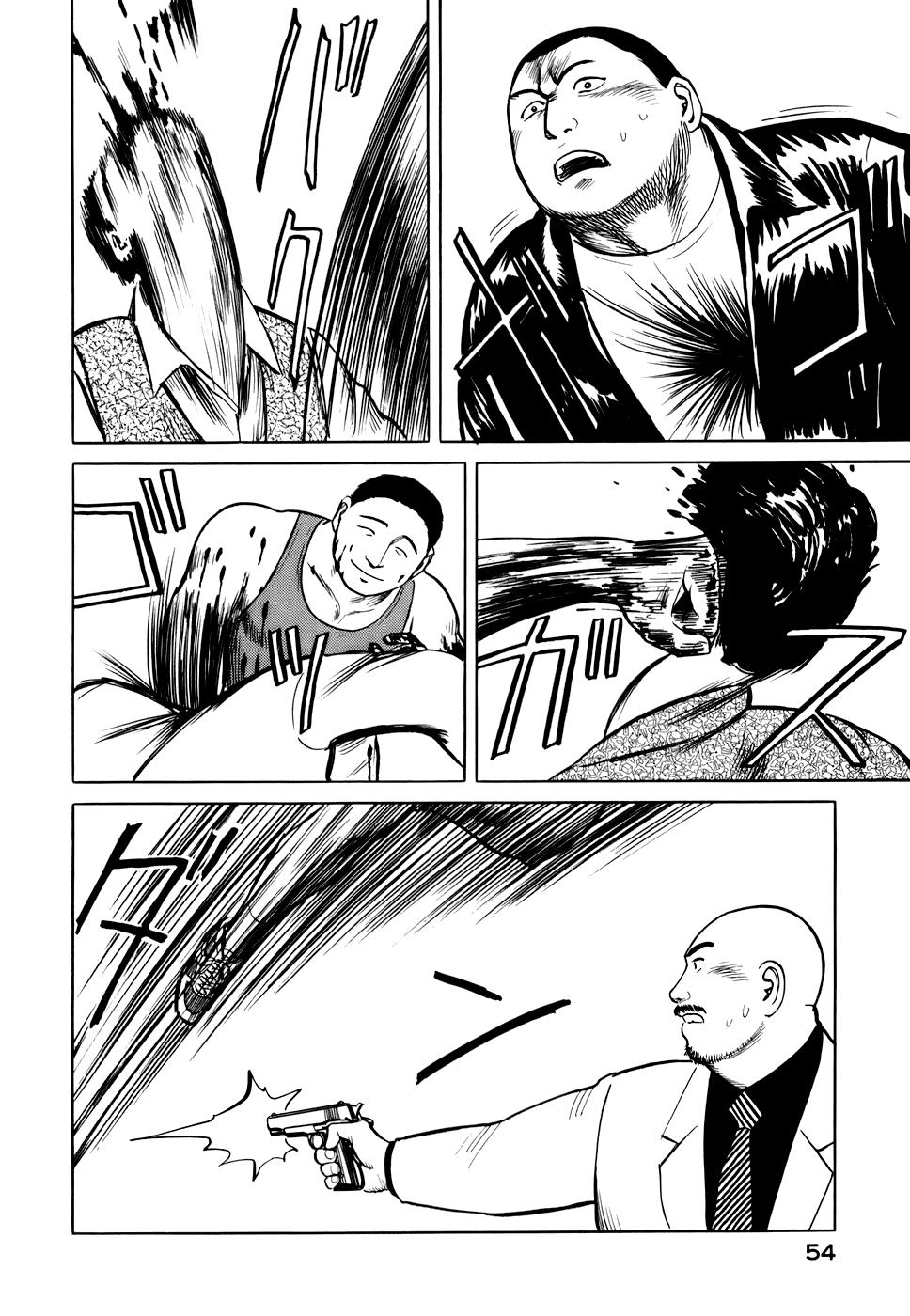 Манга Паразит / Parasite - Том 4 Глава 27 Страница 15