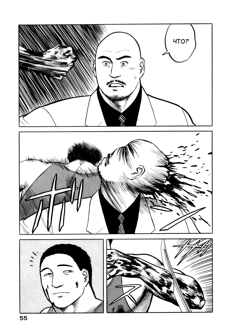 Манга Паразит / Parasite - Том 4 Глава 27 Страница 16