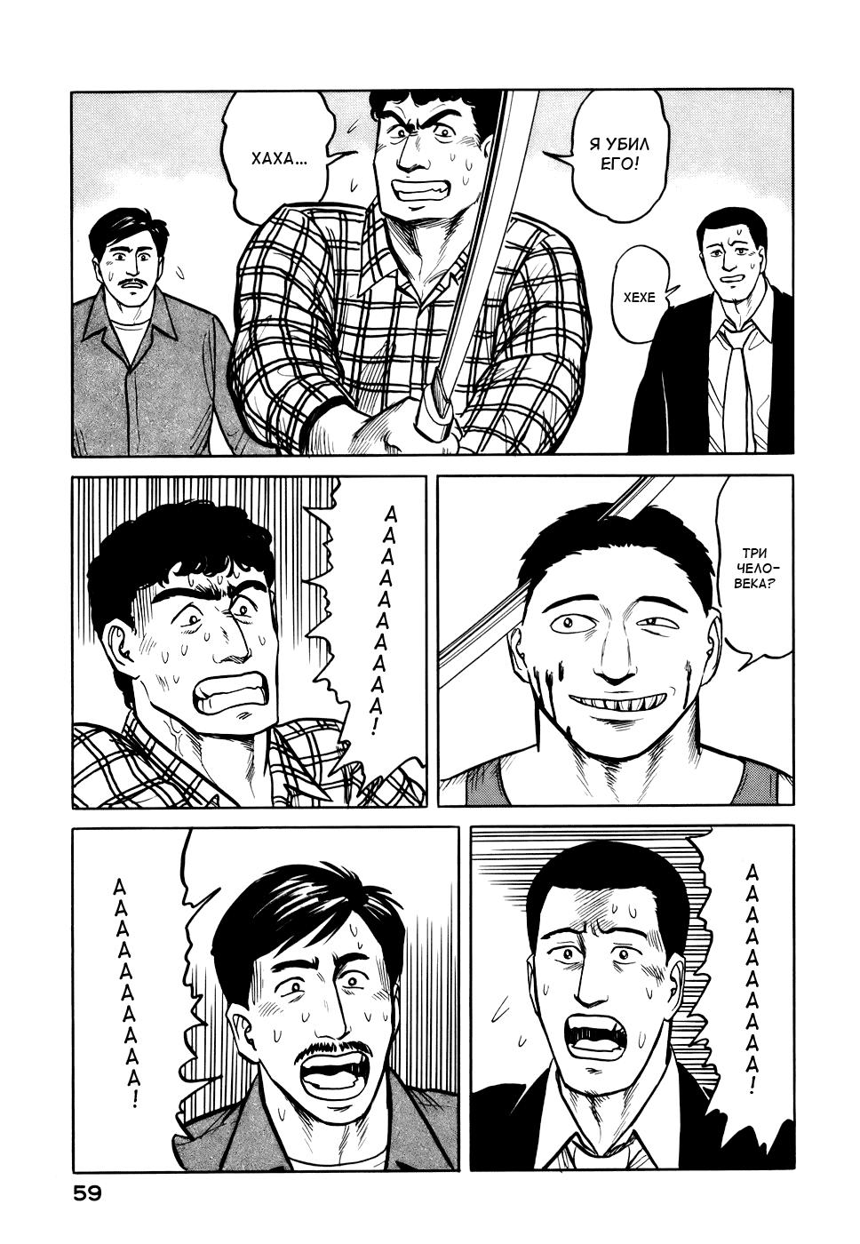 Манга Паразит / Parasite - Том 4 Глава 27 Страница 20