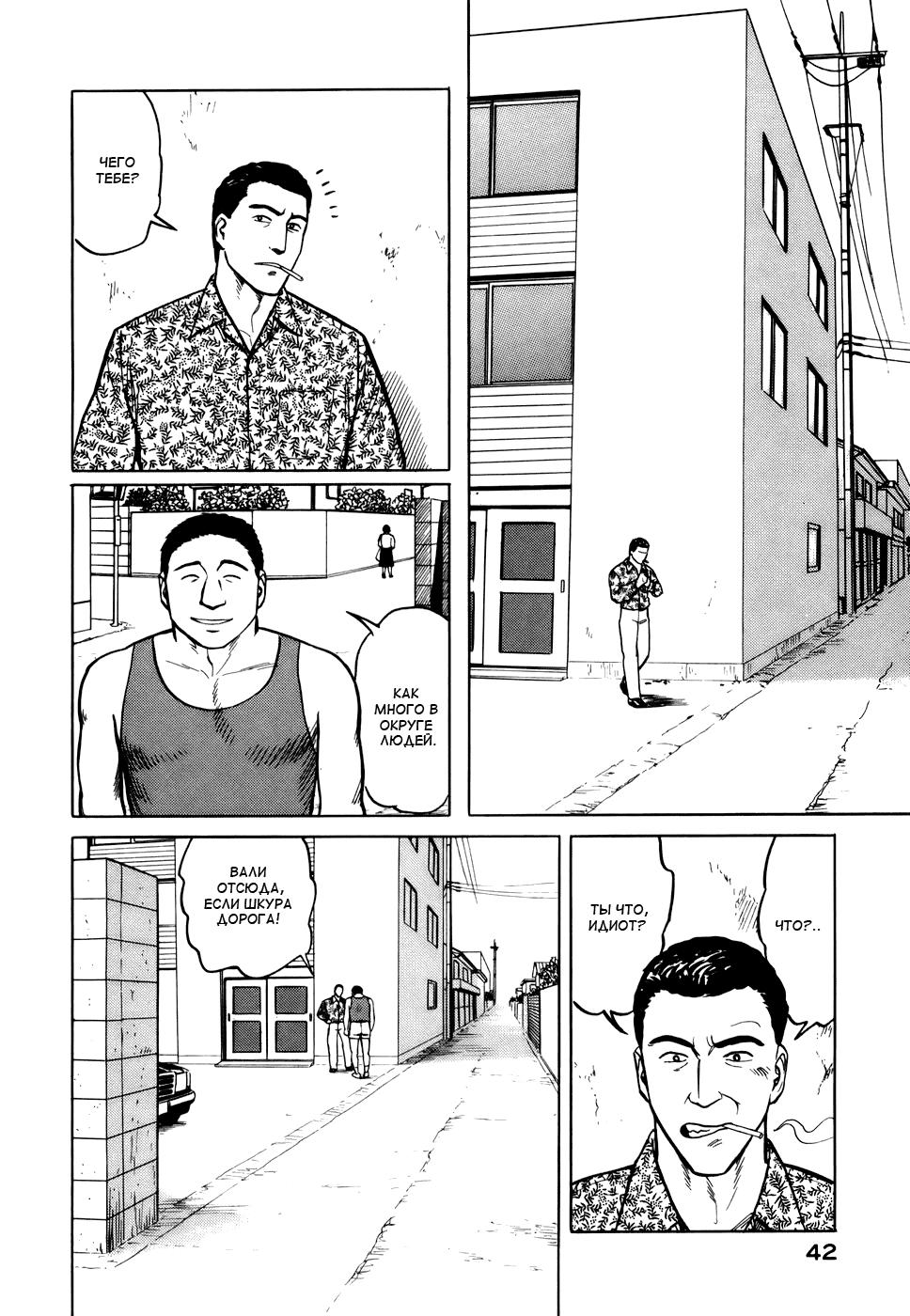 Манга Паразит / Parasite - Том 4 Глава 27 Страница 4