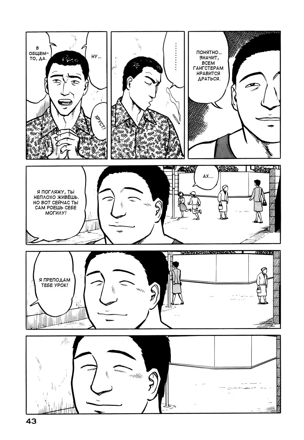 Манга Паразит / Parasite - Том 4 Глава 27 Страница 5