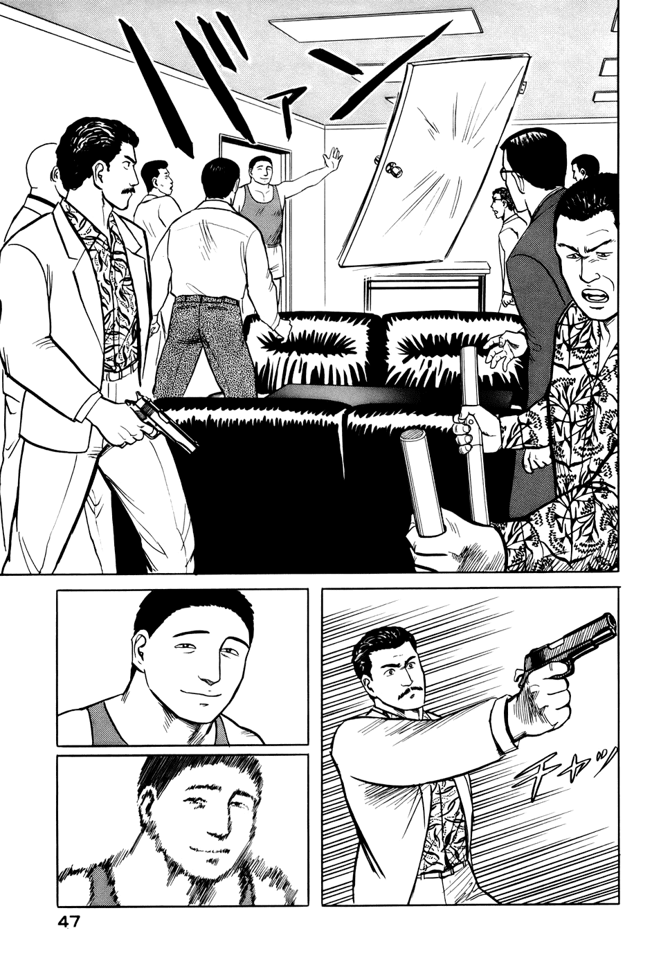 Манга Паразит / Parasite - Том 4 Глава 27 Страница 9