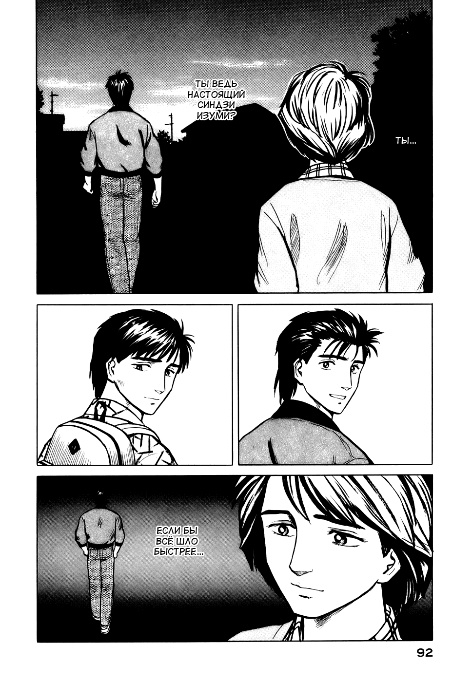 Манга Паразит / Parasite - Том 4 Глава 28 Страница 18