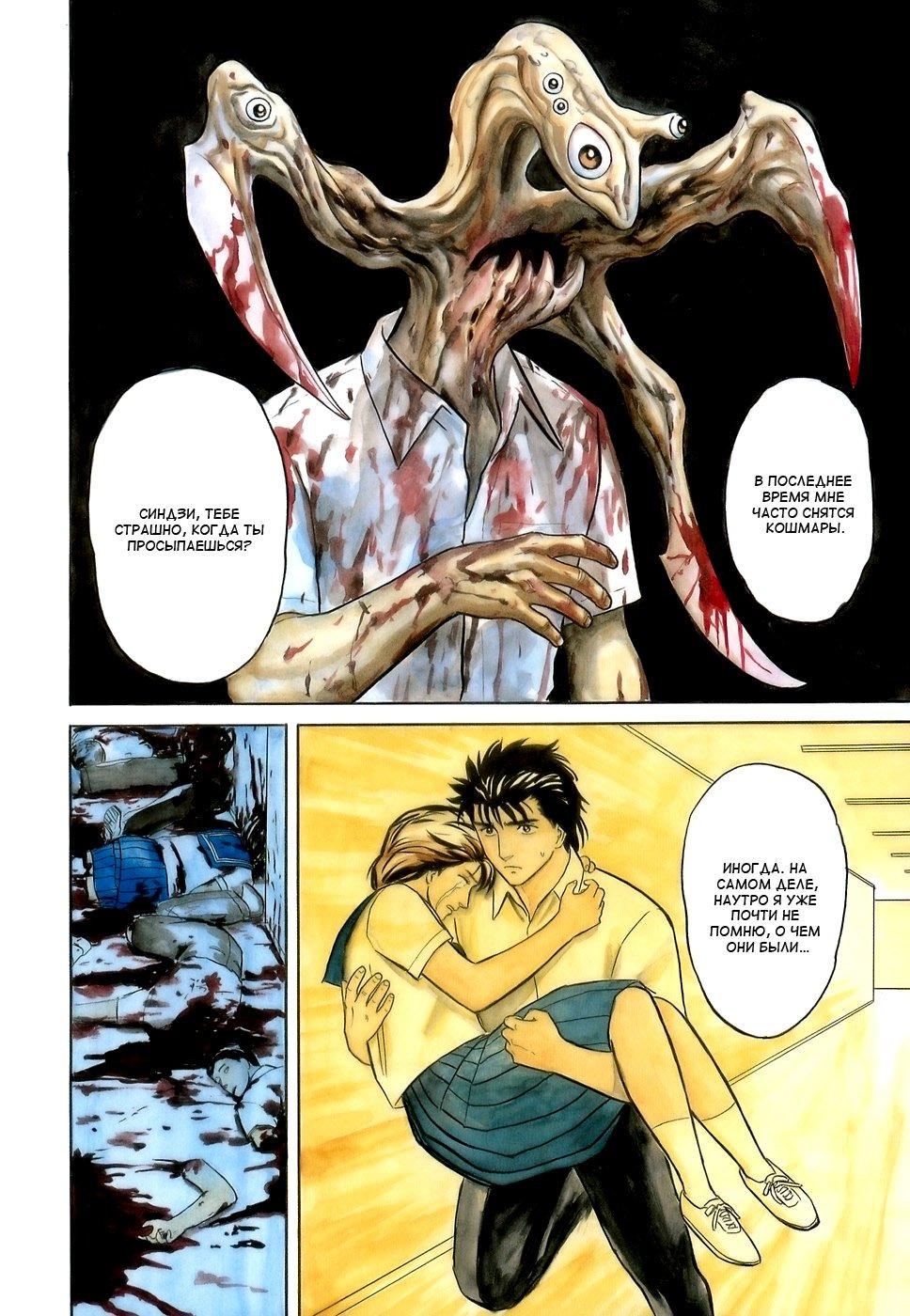 Манга Паразит / Parasite - Том 4 Глава 28 Страница 2