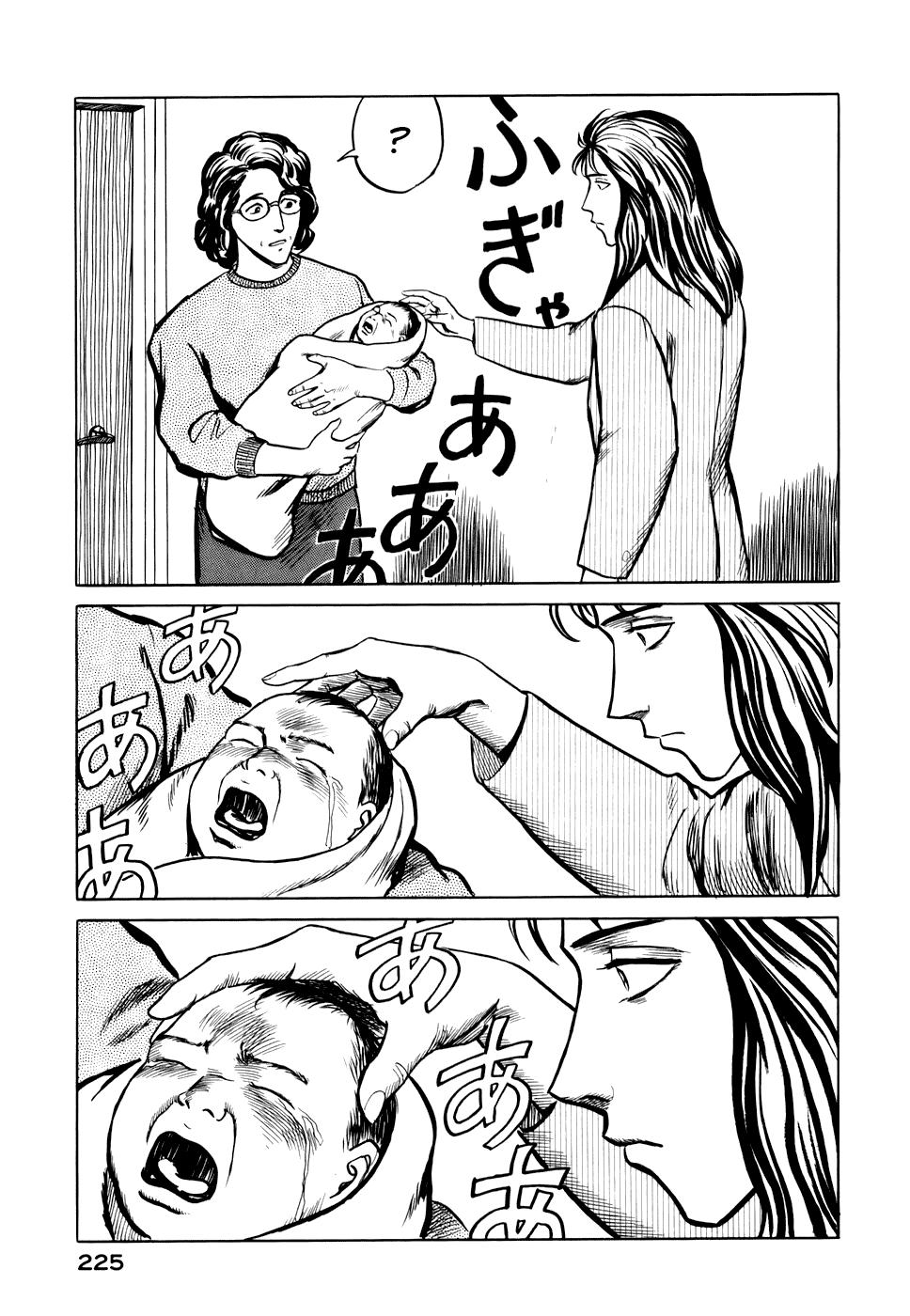 Манга Паразит / Parasite - Том 4 Глава 32 Страница 11