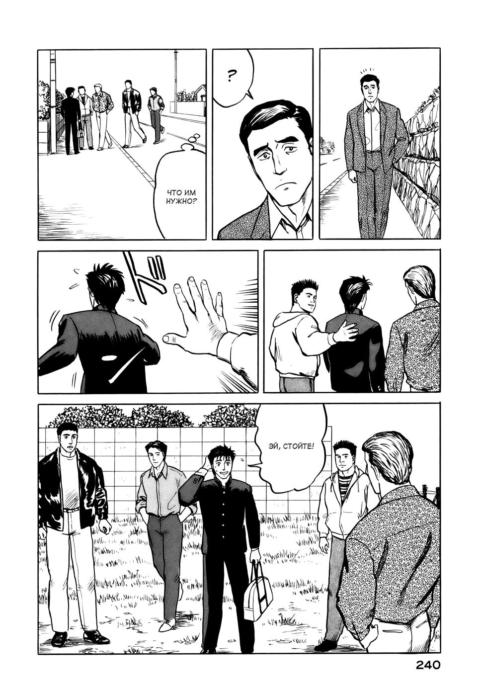 Манга Паразит / Parasite - Том 4 Глава 32 Страница 26