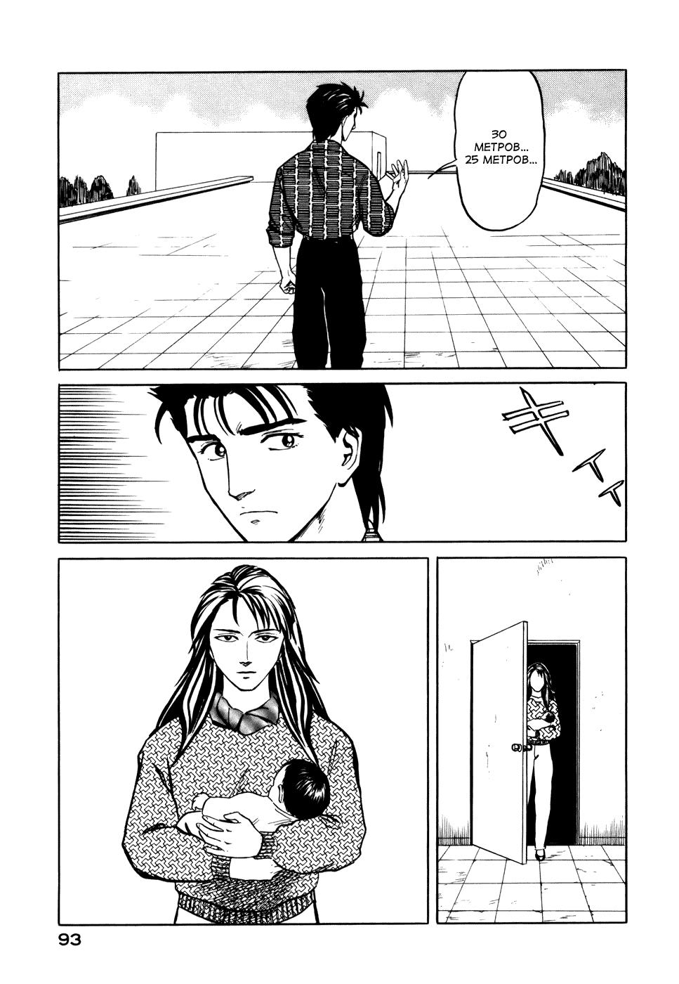 Манга Паразит / Parasite - Том 5 Глава 36 Страница 15