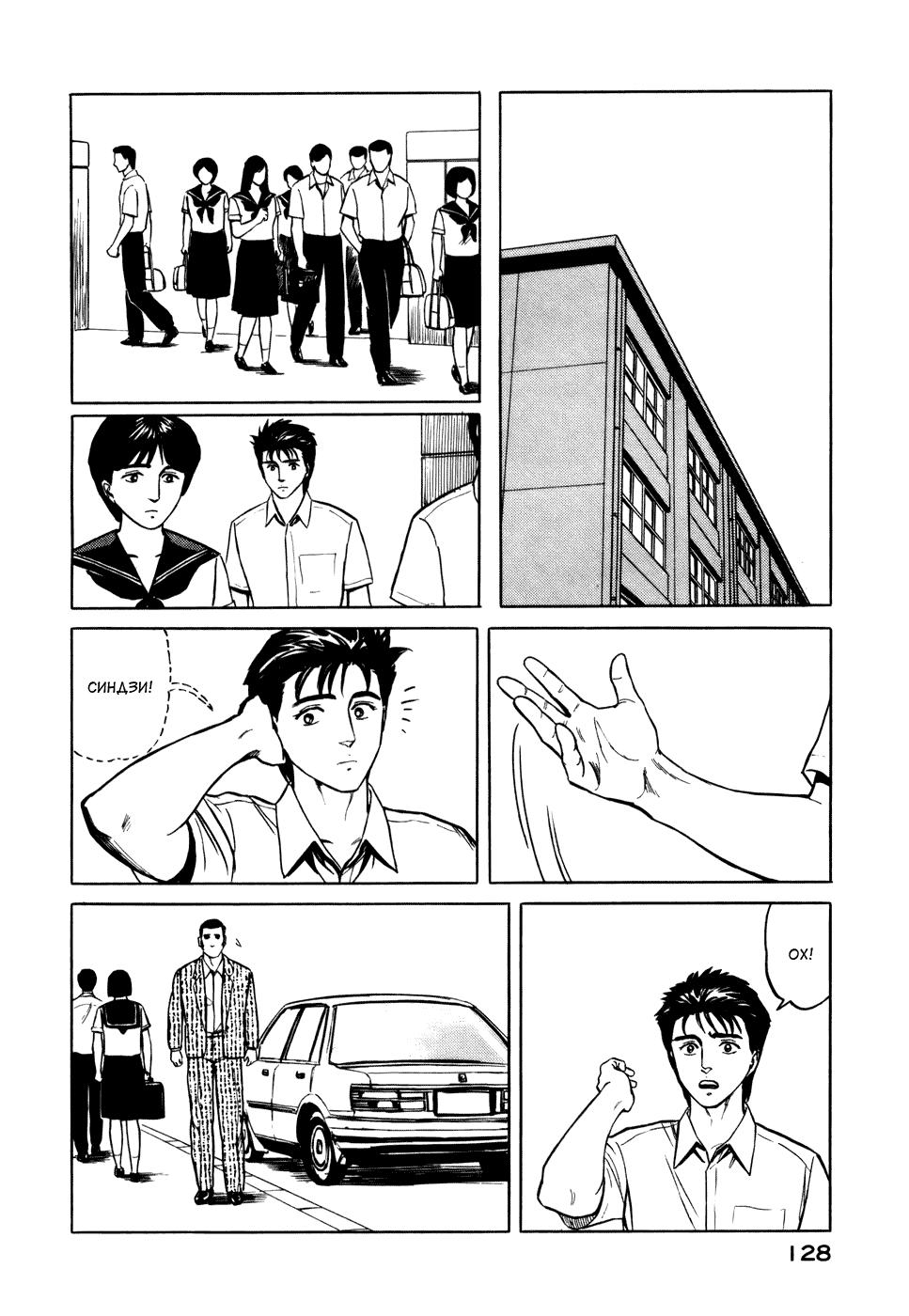 Манга Паразит / Parasite - Том 5 Глава 37 Страница 17