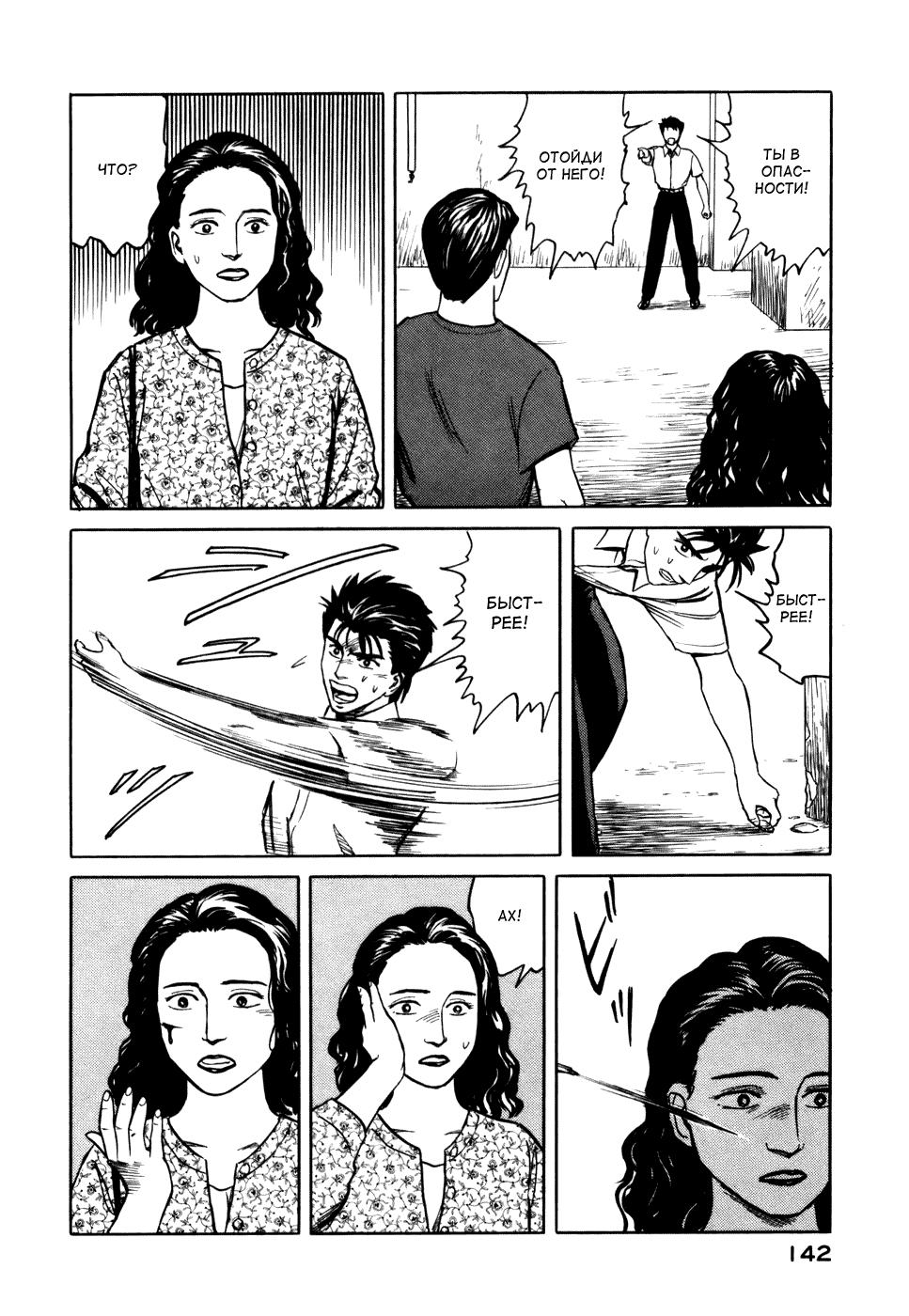 Манга Паразит / Parasite - Том 5 Глава 37 Страница 31