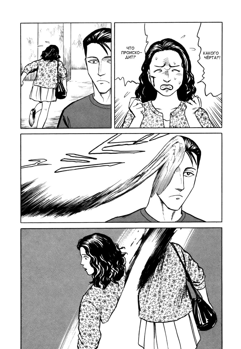 Манга Паразит / Parasite - Том 5 Глава 37 Страница 32