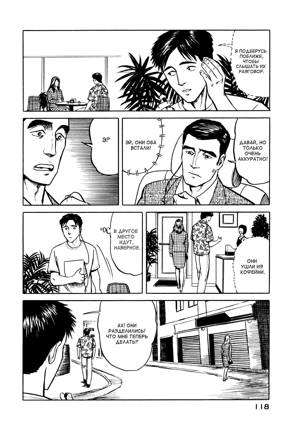 Манга Паразит / Parasite - Том 5 Глава 37 Страница 8