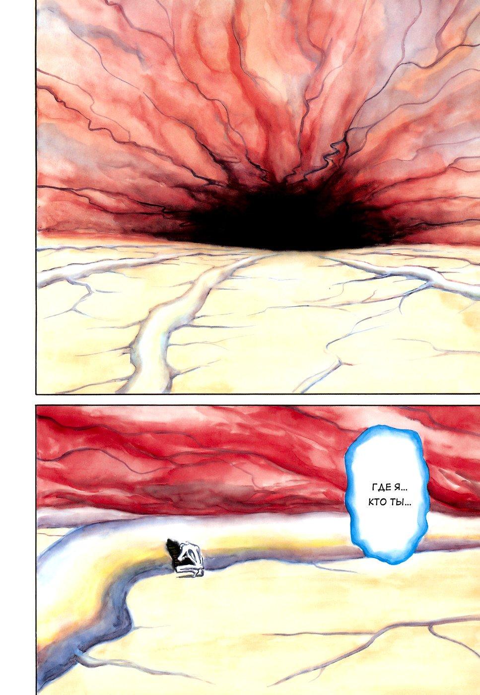 Манга Паразит / Parasite - Том 5 Глава 39 Страница 2
