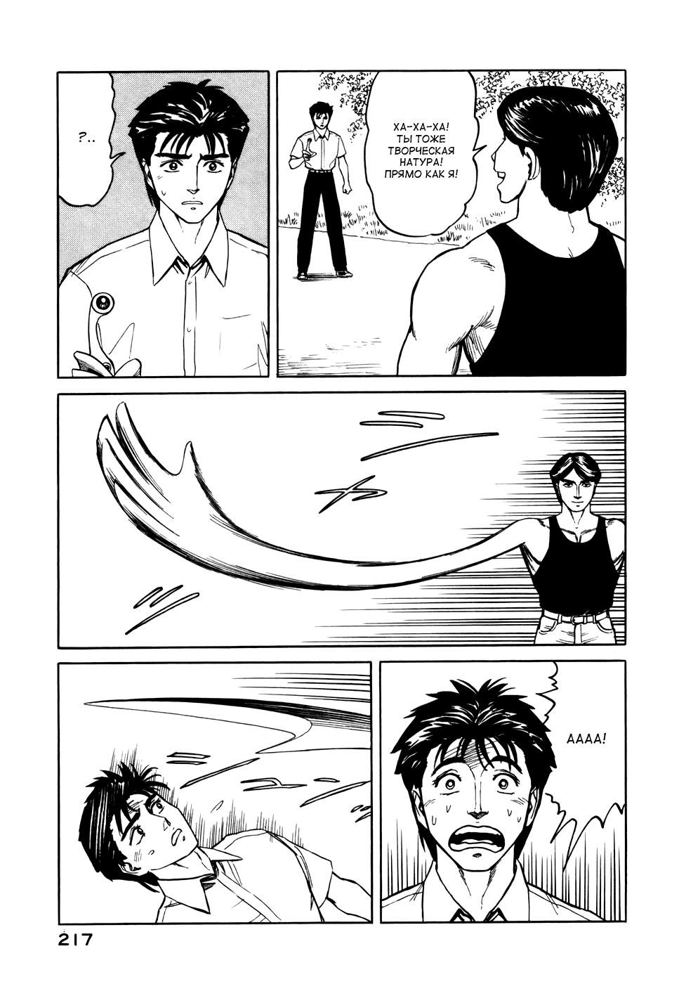 Манга Паразит / Parasite - Том 5 Глава 39 Страница 35