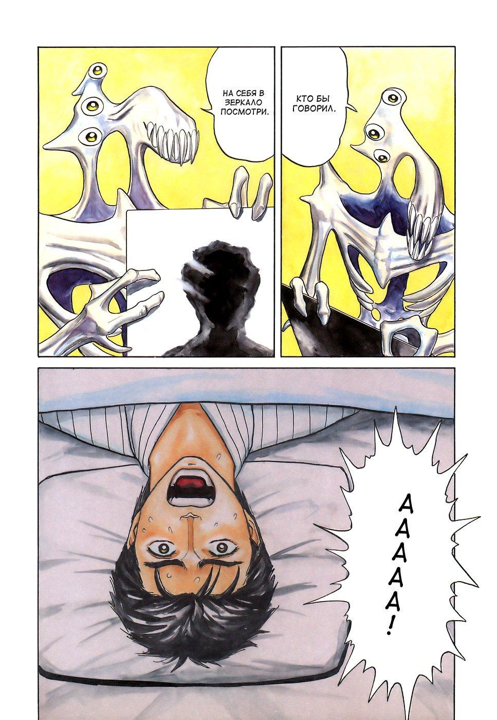 Манга Паразит / Parasite - Том 5 Глава 39 Страница 4