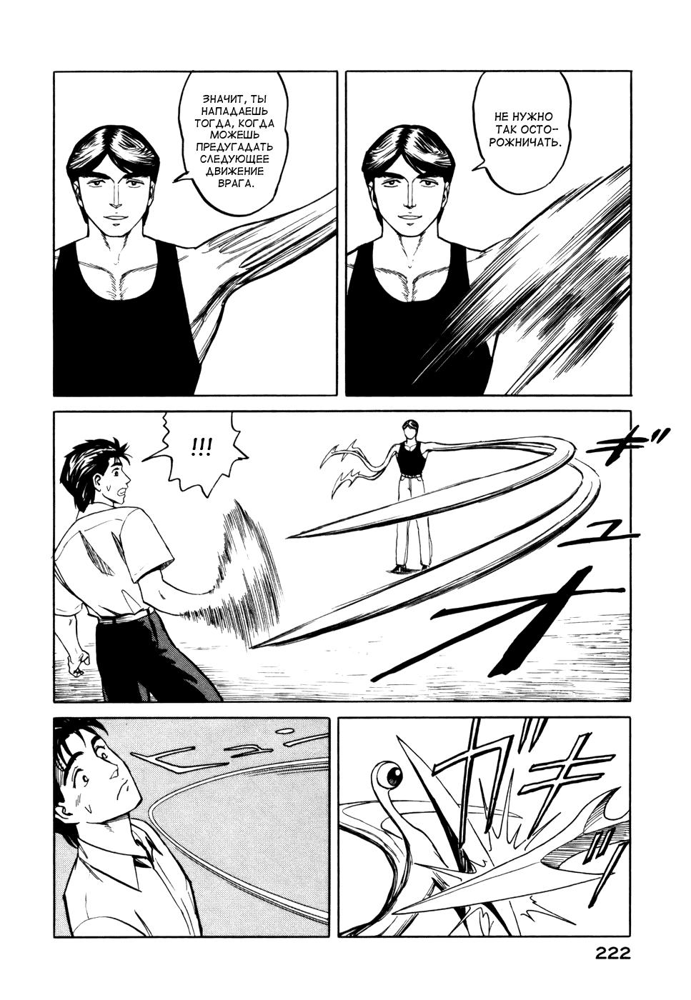 Манга Паразит / Parasite - Том 5 Глава 40 Страница 4