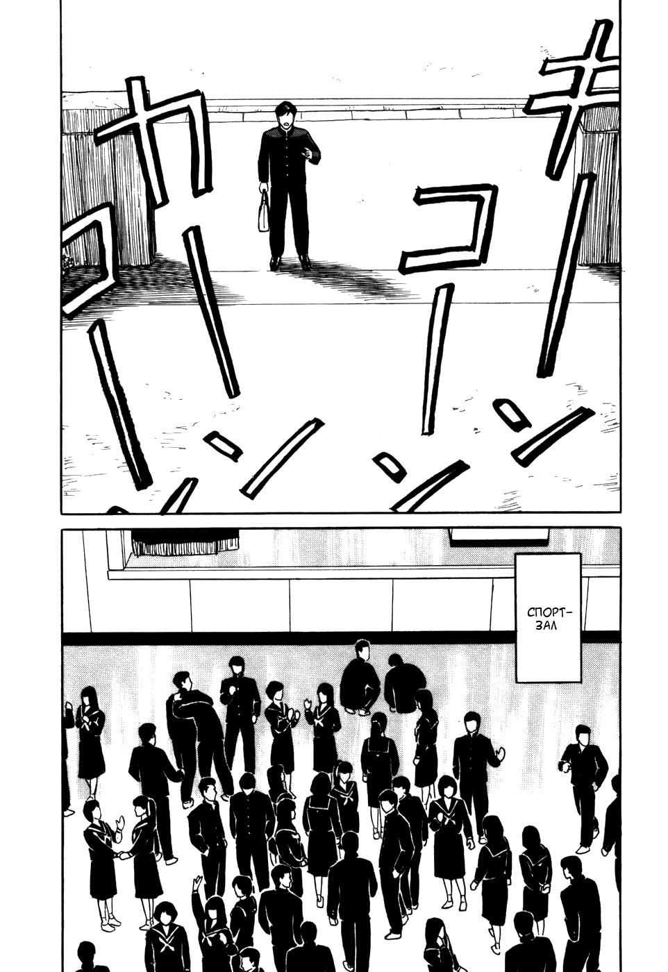 Манга Паразит / Parasite - Том 1 Глава 5 Страница 17