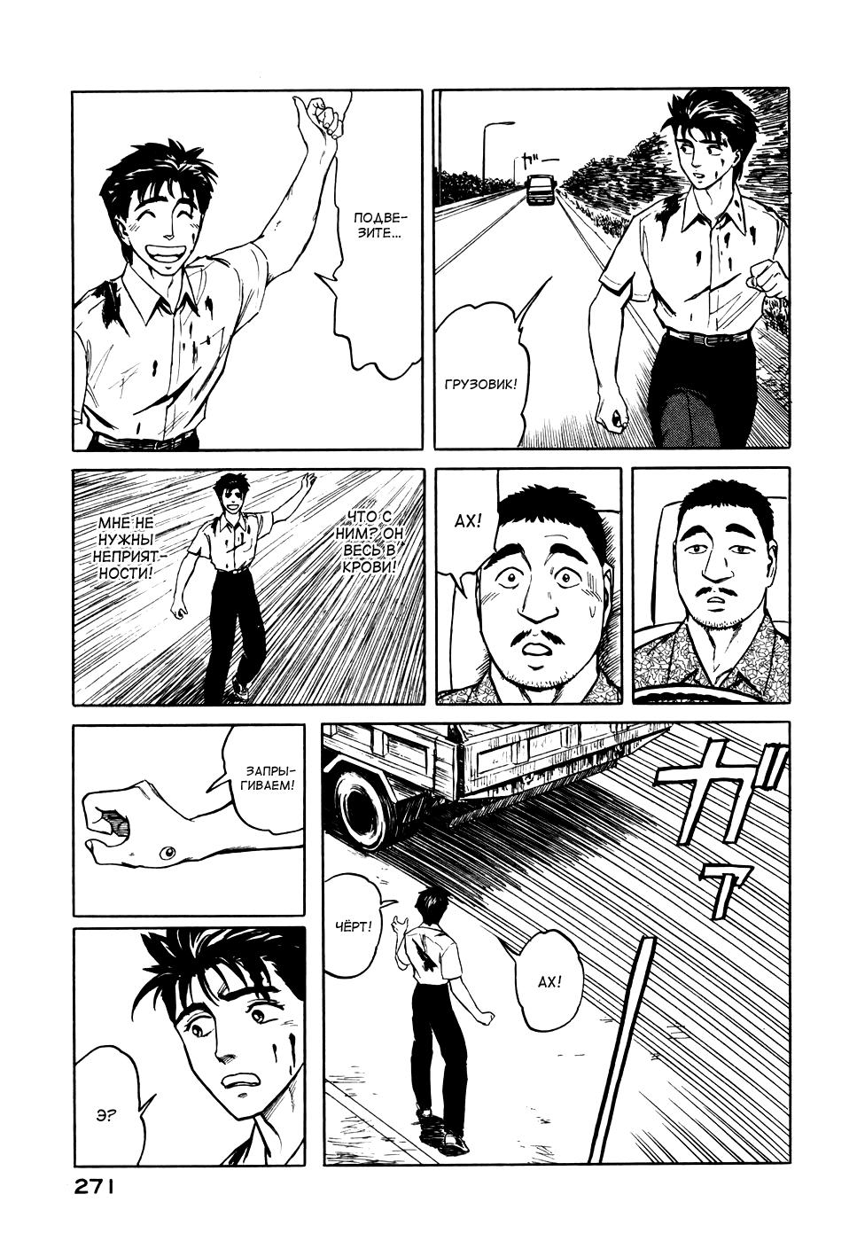 Манга Паразит / Parasite - Том 5 Глава 41 Страница 19
