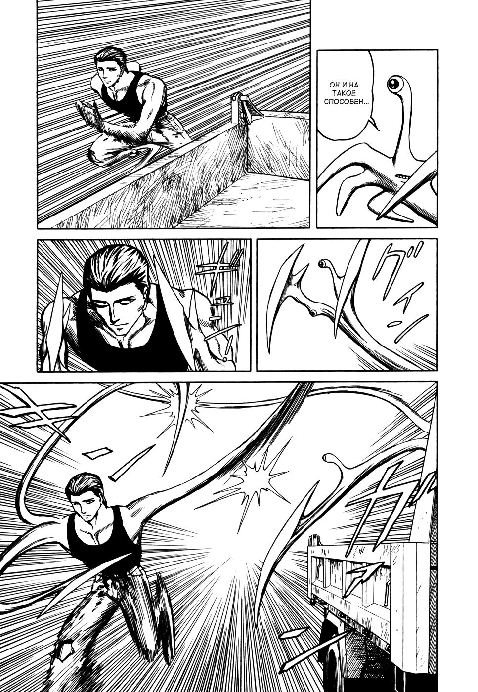 Манга Паразит / Parasite - Том 5 Глава 41 Страница 23