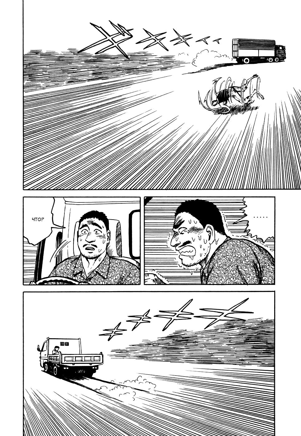 Манга Паразит / Parasite - Том 5 Глава 41 Страница 29