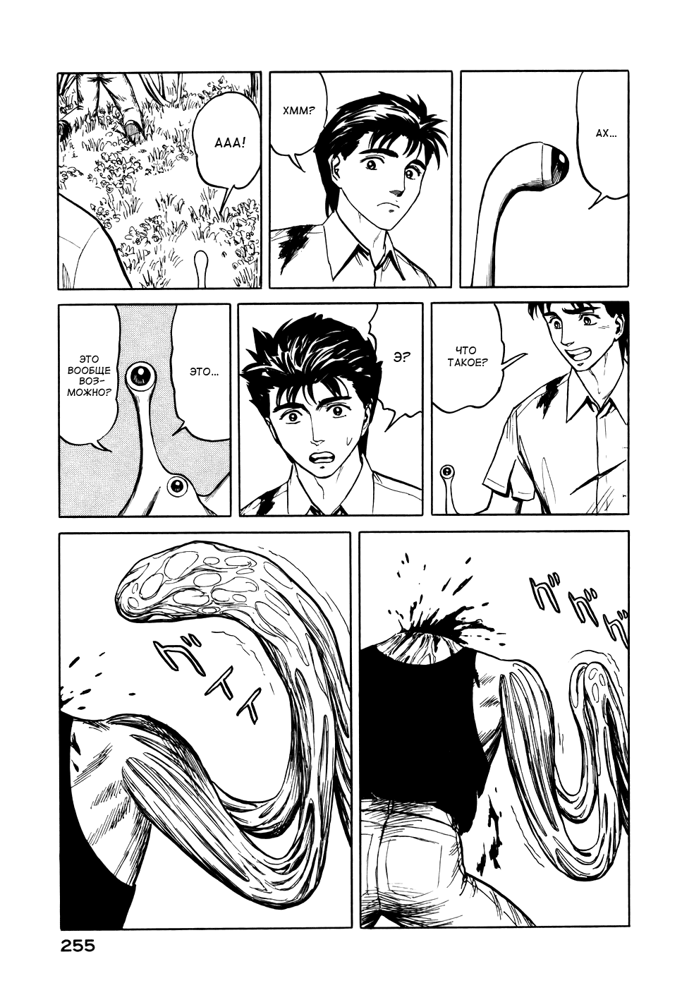 Манга Паразит / Parasite - Том 5 Глава 41 Страница 3