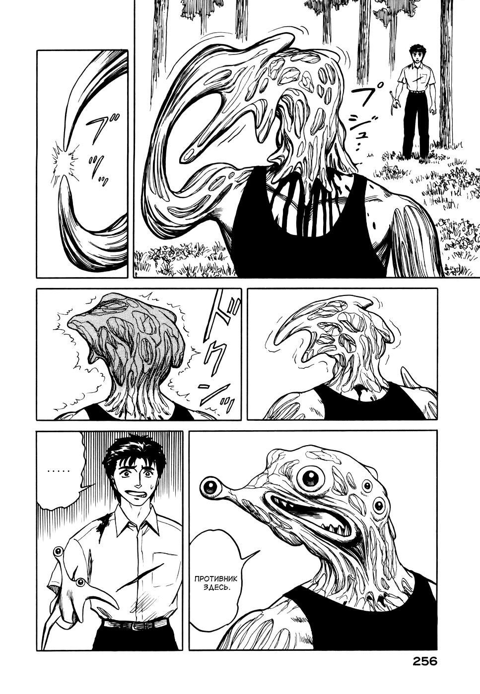 Манга Паразит / Parasite - Том 5 Глава 41 Страница 4
