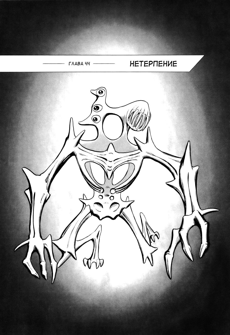 Манга Паразит / Parasite - Том 6 Глава 44 Страница 1