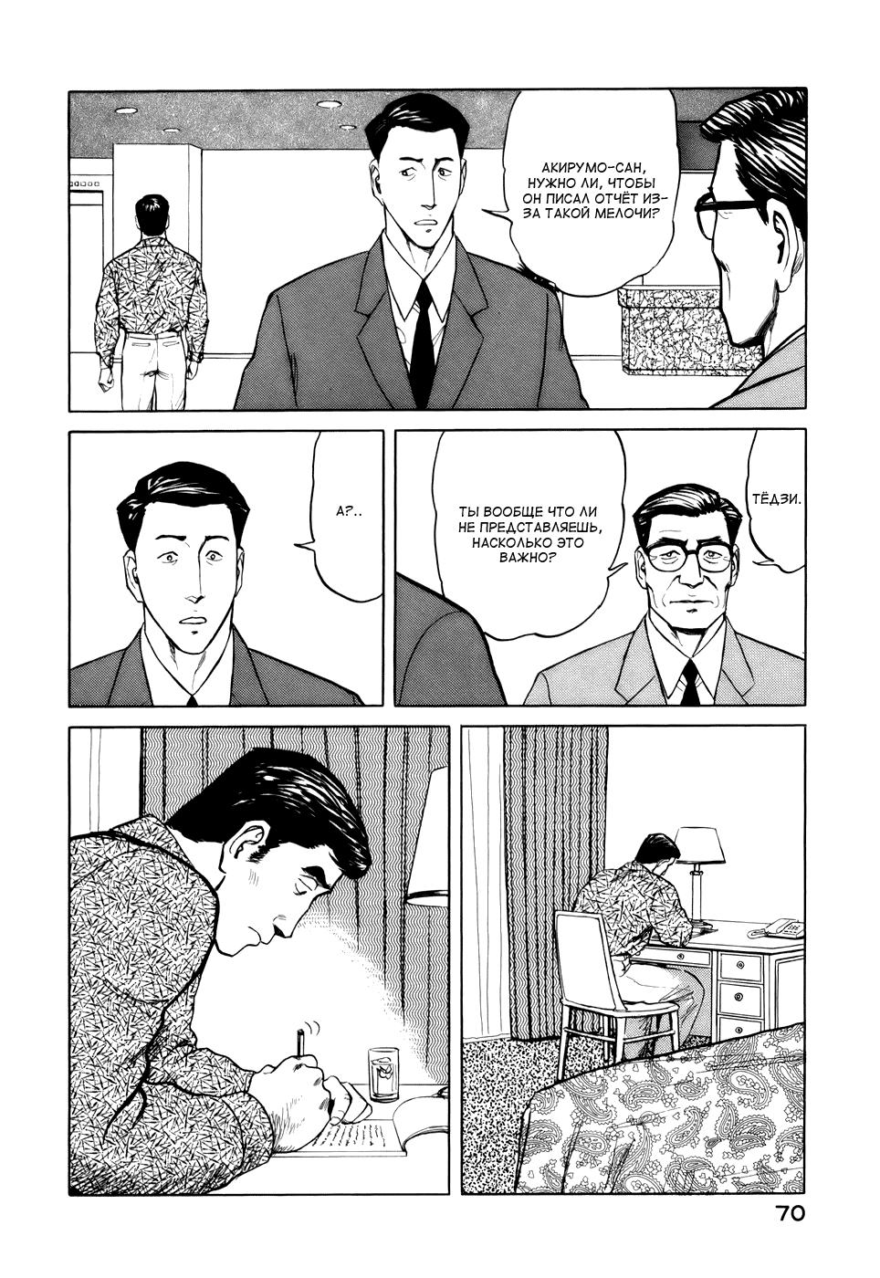 Манга Паразит / Parasite - Том 6 Глава 44 Страница 12