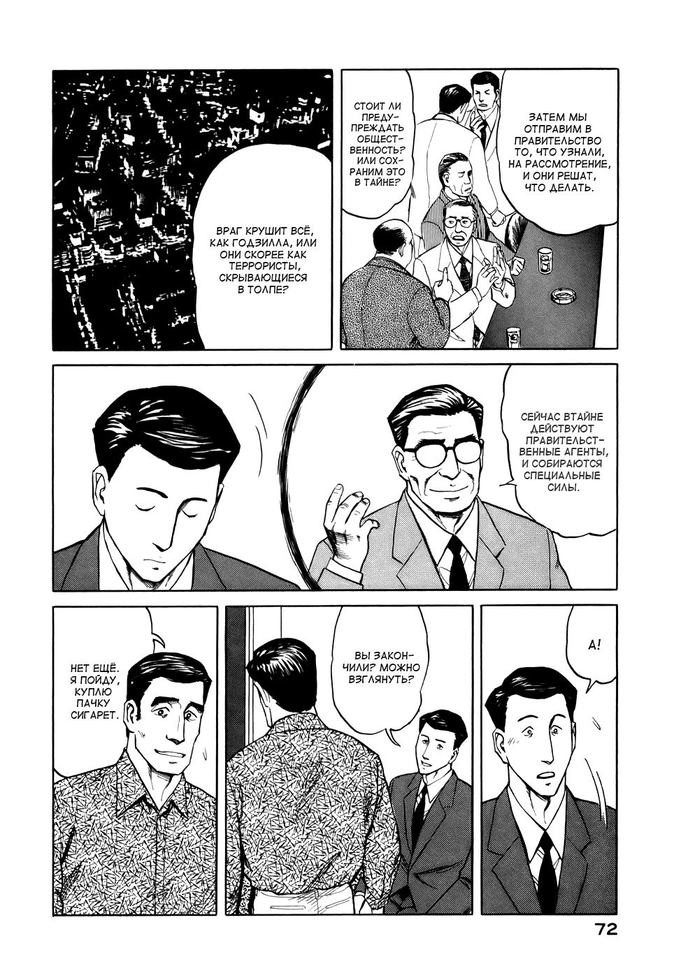 Манга Паразит / Parasite - Том 6 Глава 44 Страница 14