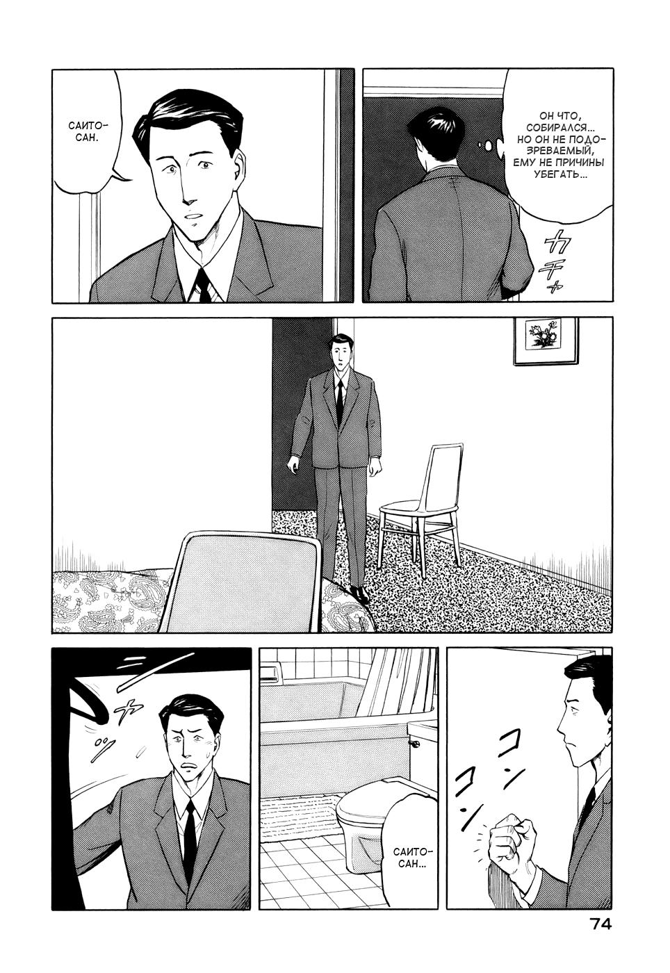 Манга Паразит / Parasite - Том 6 Глава 44 Страница 16