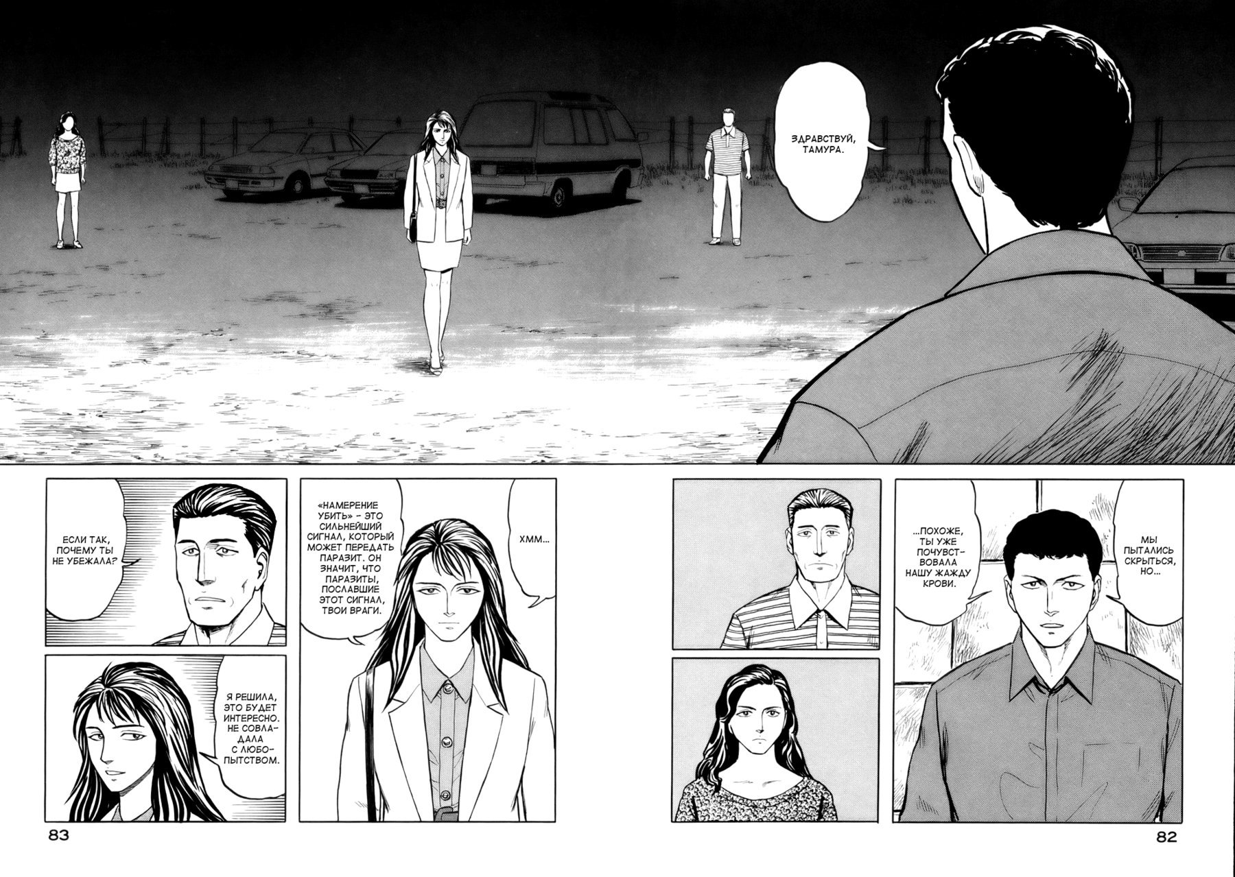 Манга Паразит / Parasite - Том 6 Глава 44 Страница 24