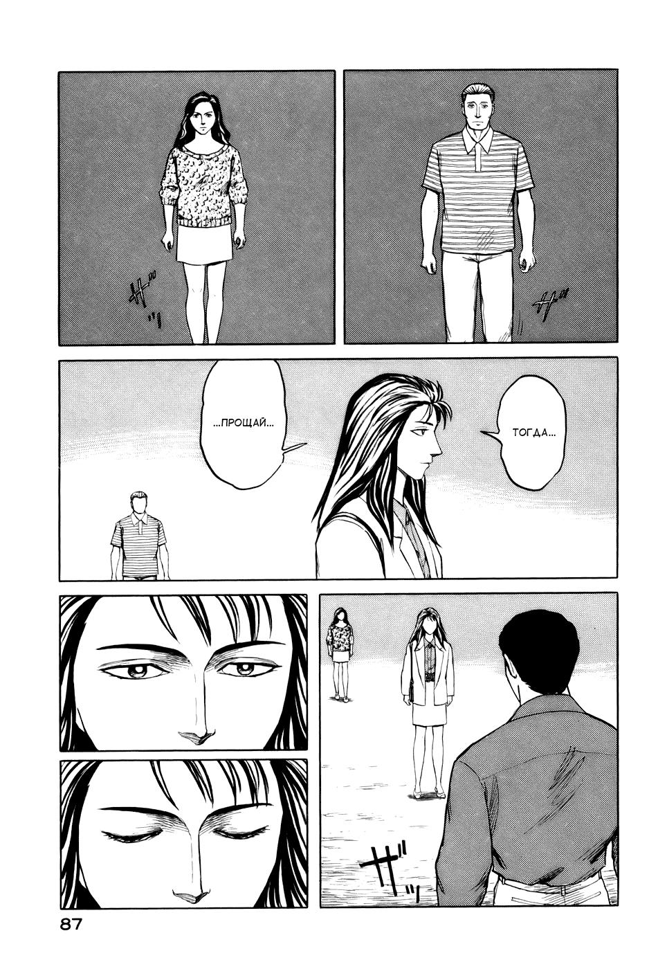 Манга Паразит / Parasite - Том 6 Глава 44 Страница 28