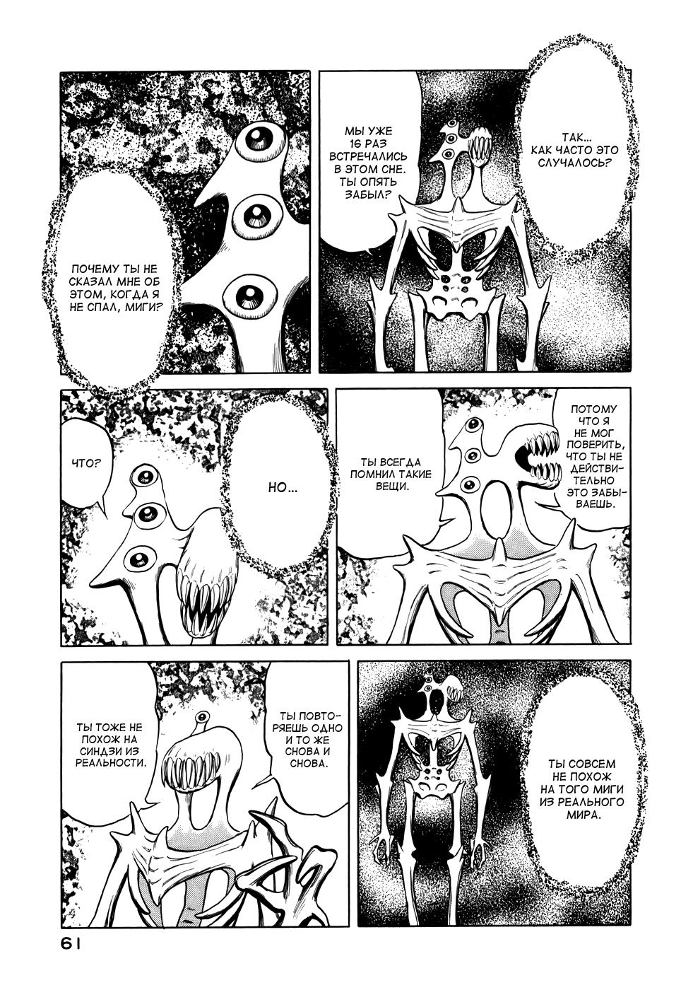 Манга Паразит / Parasite - Том 6 Глава 44 Страница 3