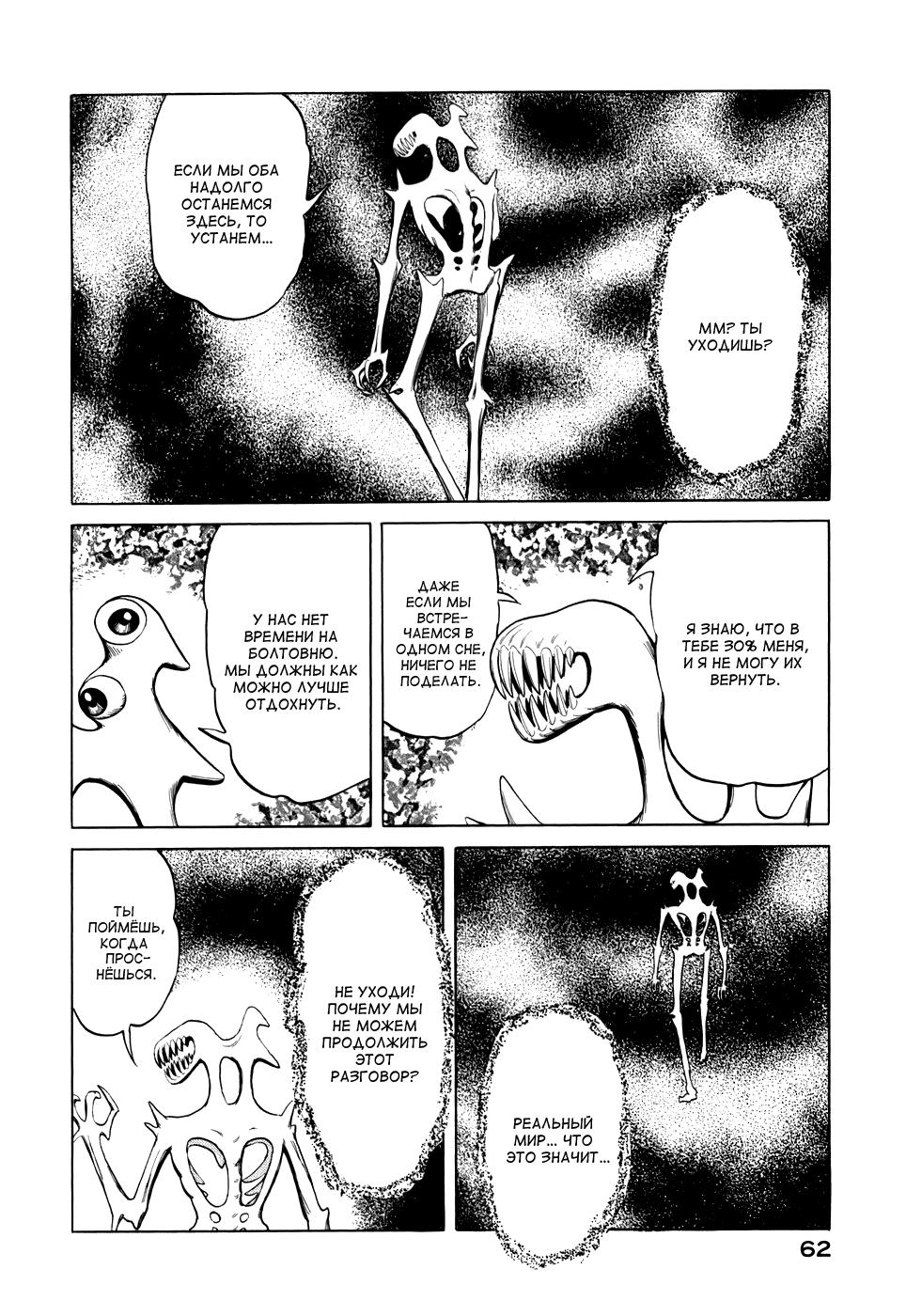 Манга Паразит / Parasite - Том 6 Глава 44 Страница 4