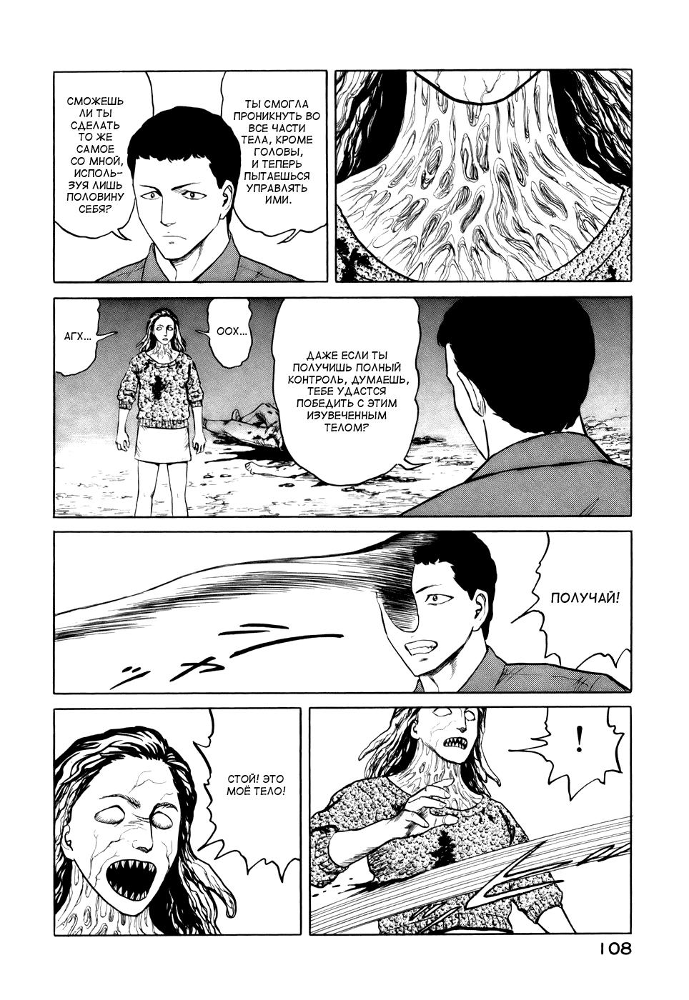 Манга Паразит / Parasite - Том 6 Глава 45 Страница 18