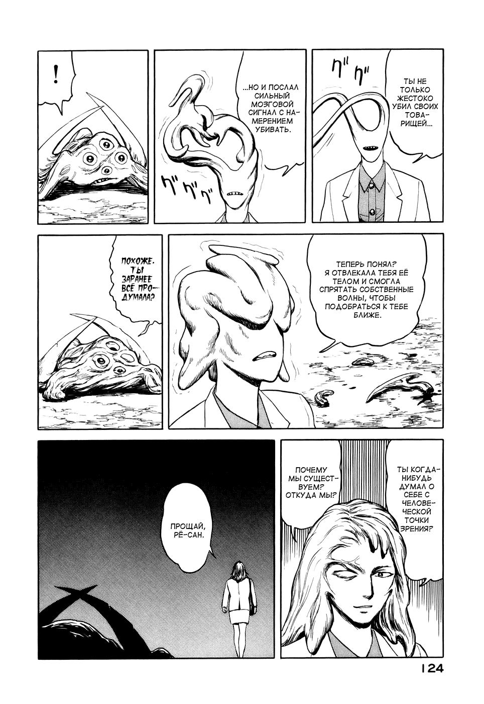 Манга Паразит / Parasite - Том 6 Глава 45 Страница 34