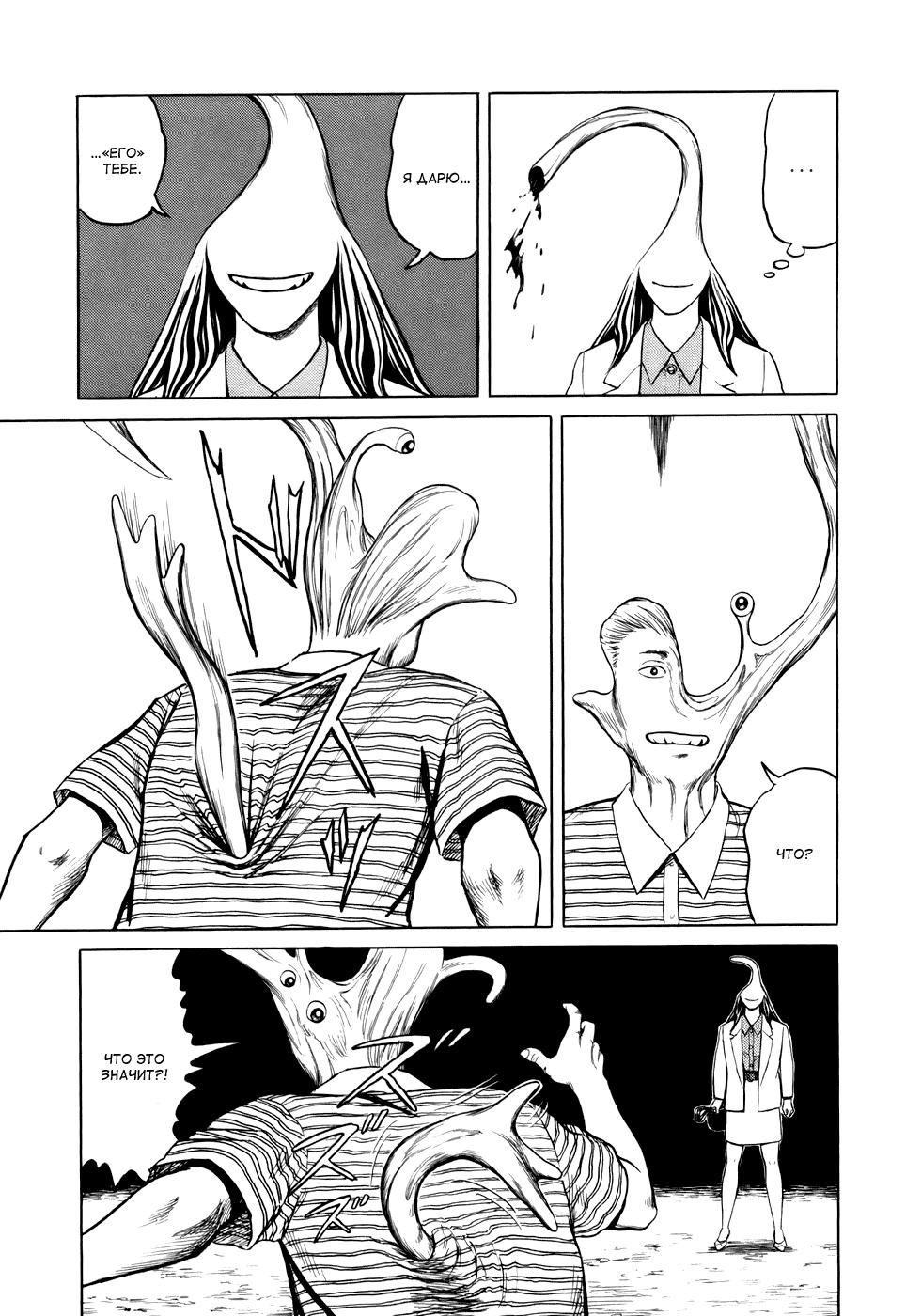 Манга Паразит / Parasite - Том 6 Глава 45 Страница 5
