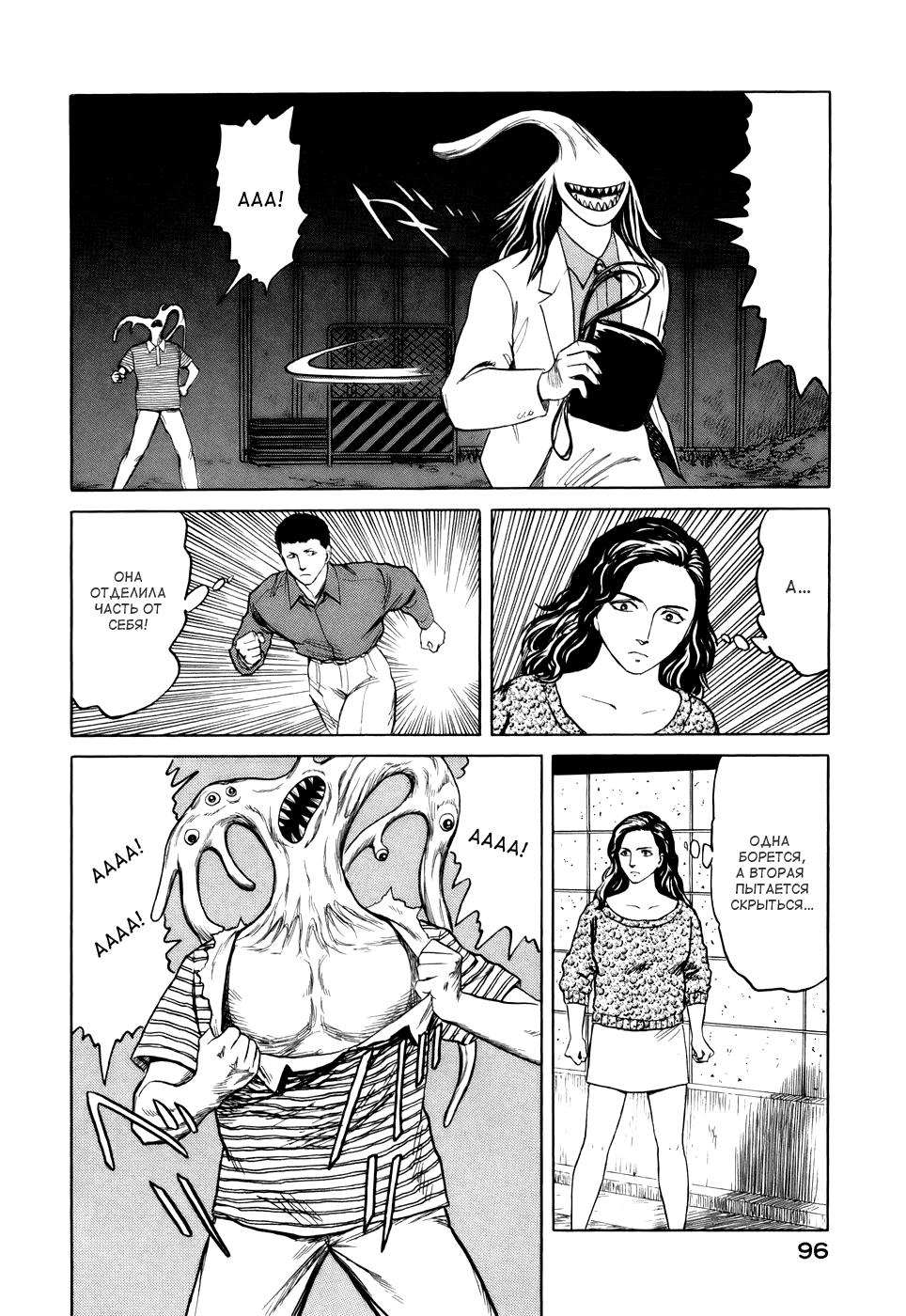 Манга Паразит / Parasite - Том 6 Глава 45 Страница 6