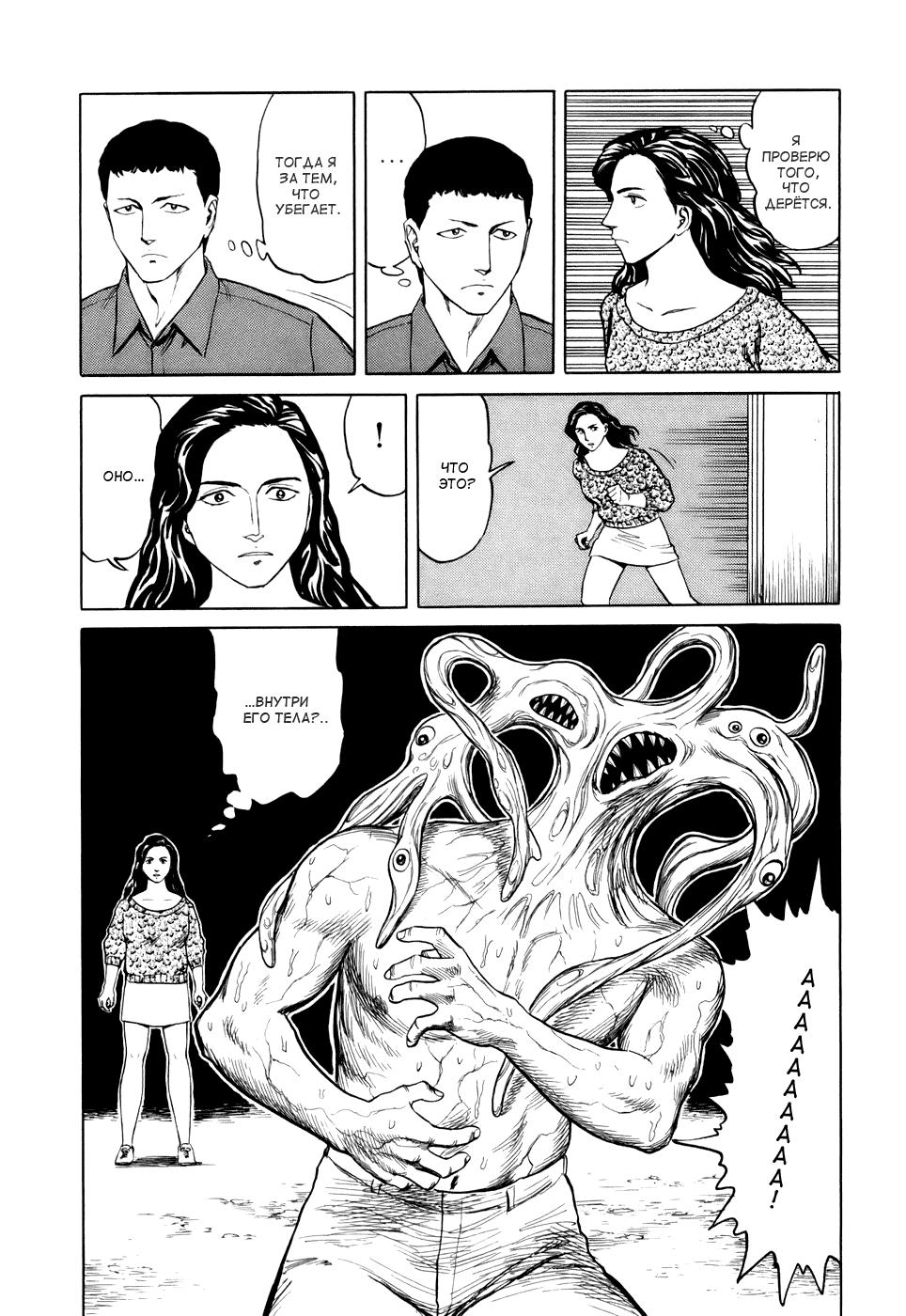 Манга Паразит / Parasite - Том 6 Глава 45 Страница 7