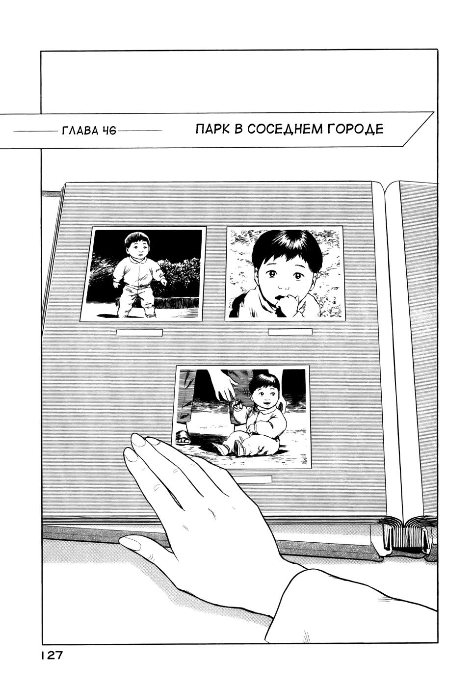 Манга Паразит / Parasite - Том 6 Глава 46 Страница 1