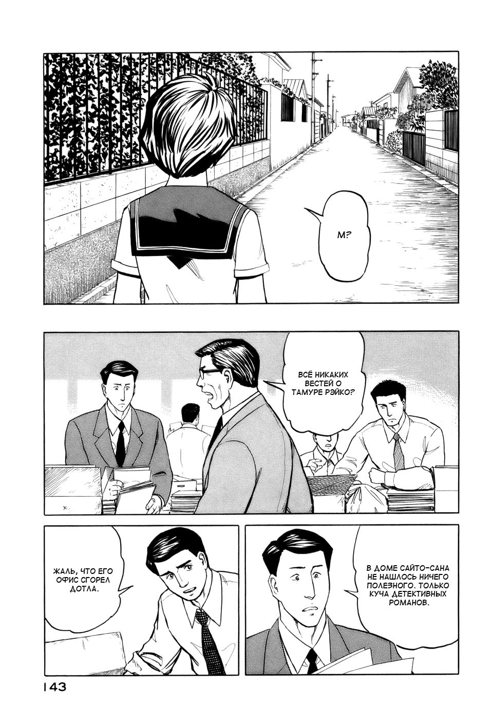 Манга Паразит / Parasite - Том 6 Глава 46 Страница 17