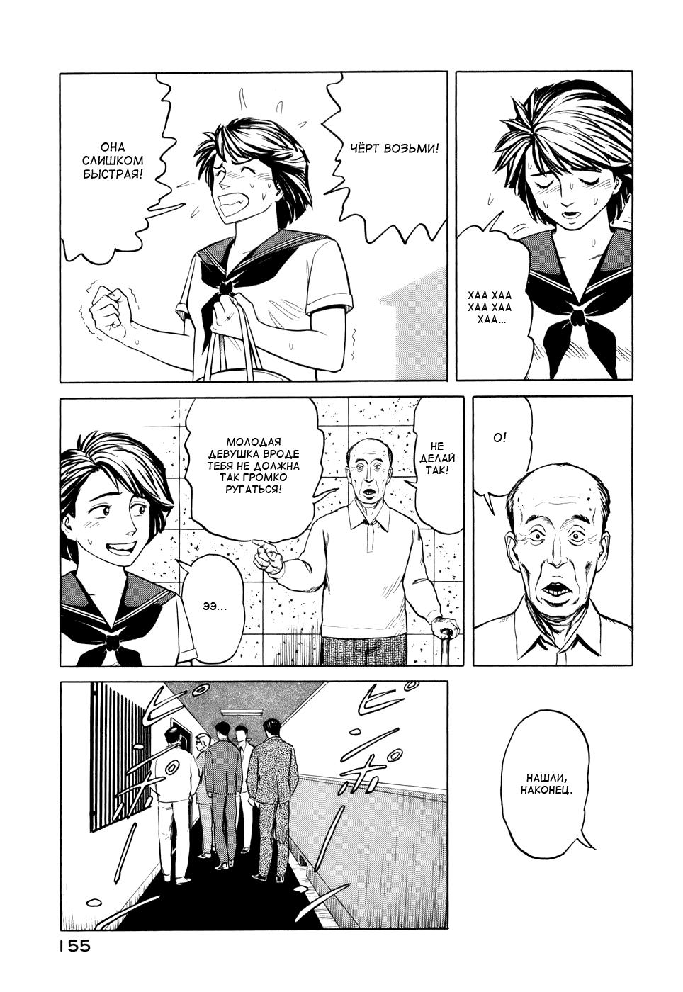 Манга Паразит / Parasite - Том 6 Глава 46 Страница 29