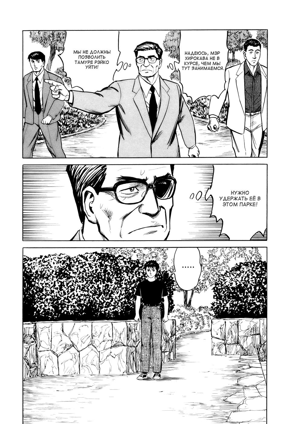 Манга Паразит / Parasite - Том 6 Глава 47 Страница 18
