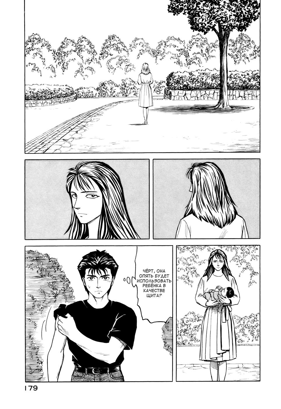 Манга Паразит / Parasite - Том 6 Глава 47 Страница 19