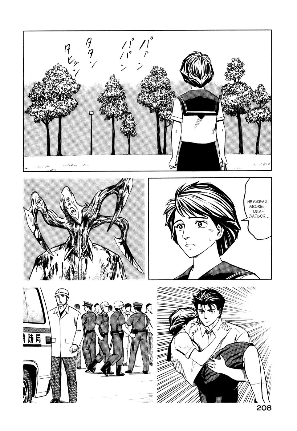 Манга Паразит / Parasite - Том 6 Глава 48 Страница 13