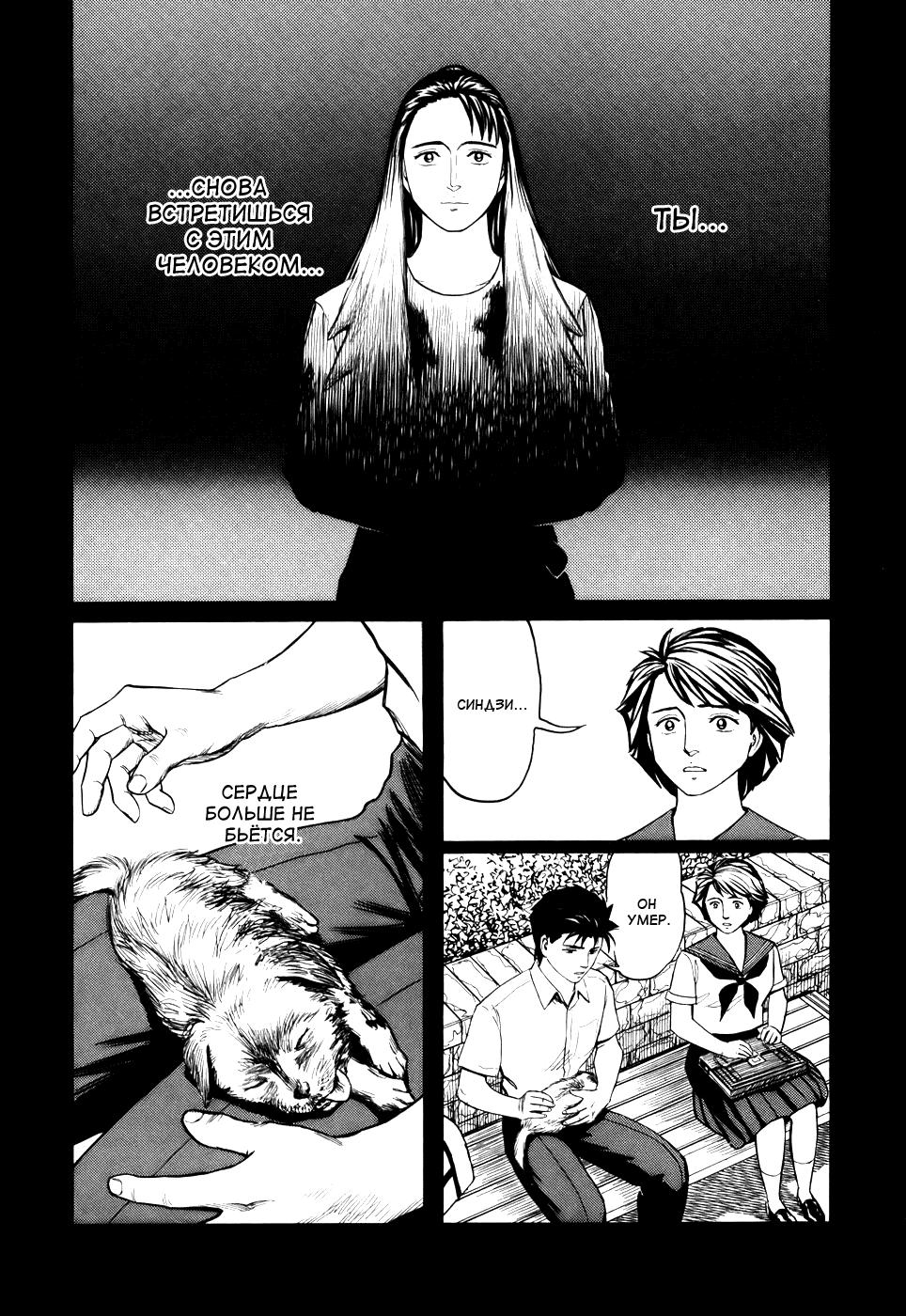 Манга Паразит / Parasite - Том 6 Глава 48 Страница 33