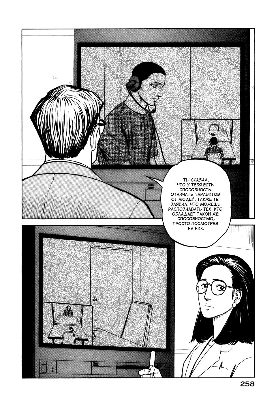 Манга Паразит / Parasite - Том 6 Глава 49 Страница 22