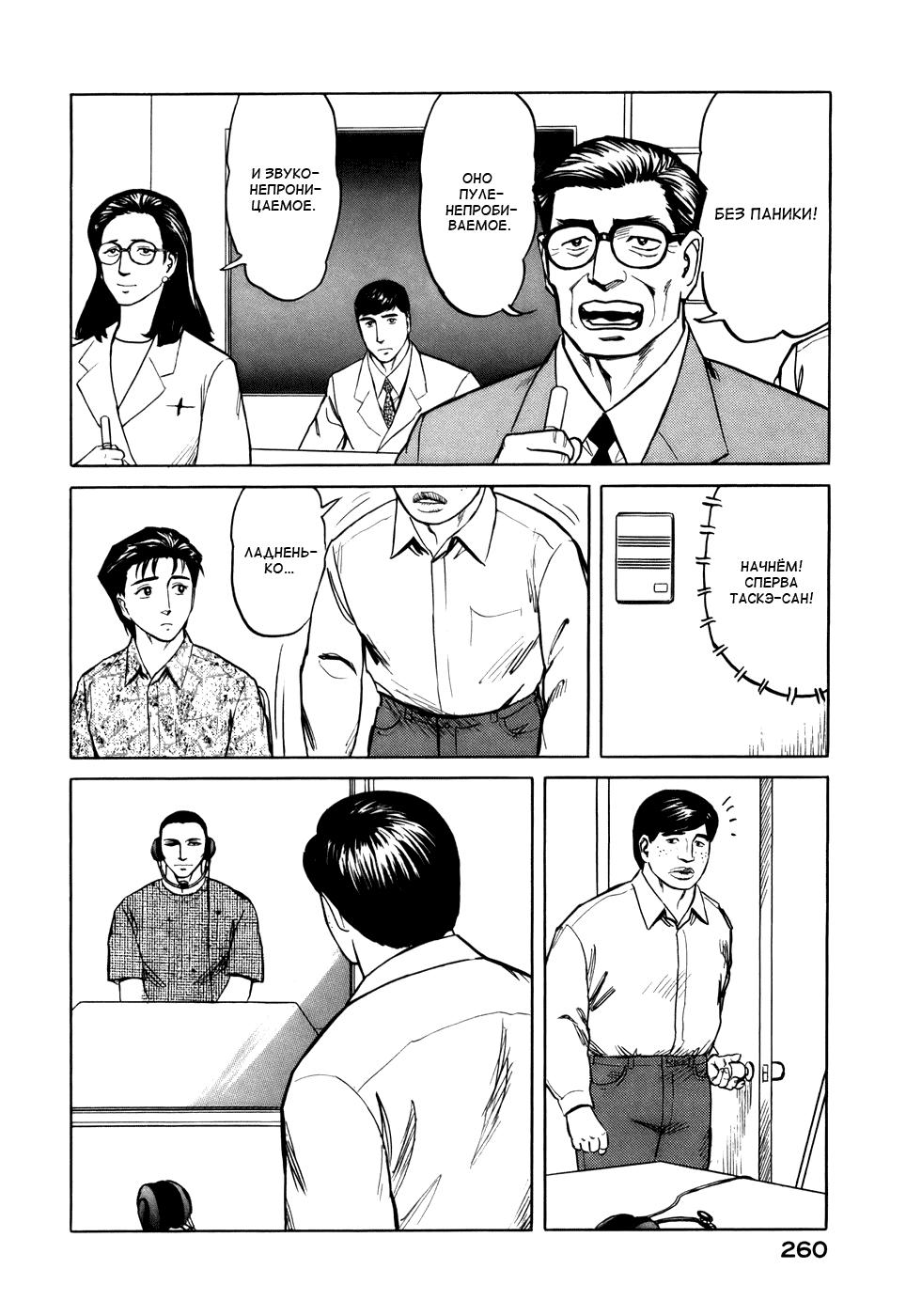 Манга Паразит / Parasite - Том 6 Глава 49 Страница 24