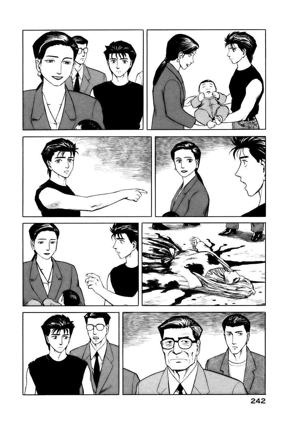 Манга Паразит / Parasite - Том 6 Глава 49 Страница 6