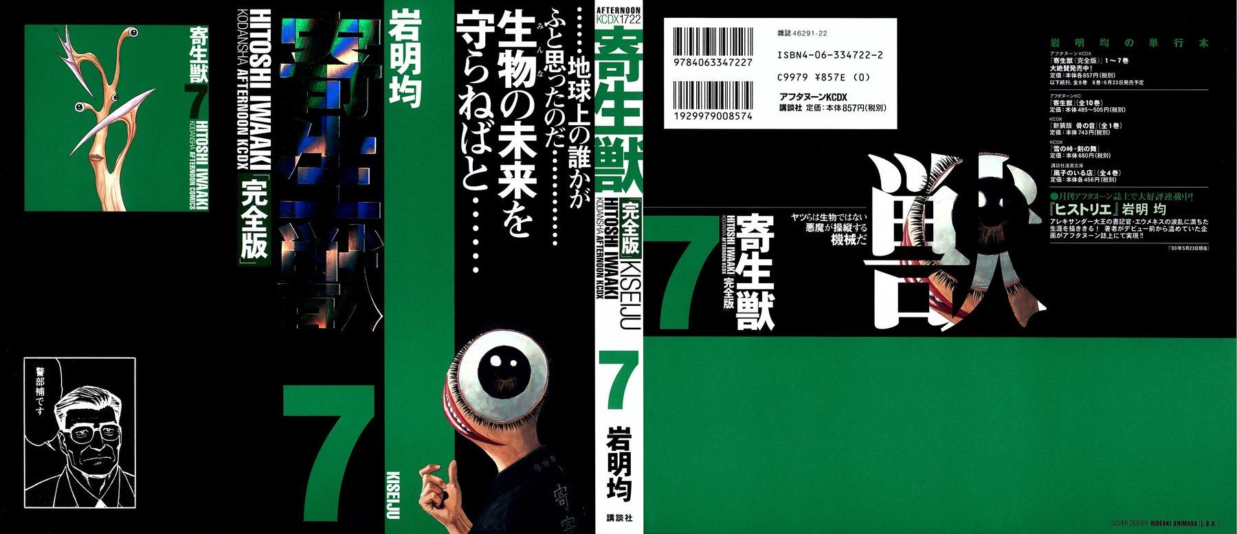 Манга Паразит / Parasite - Том 7 Глава 50 Страница 1